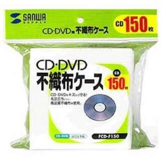 CD/CD-R用不織布ケース 1枚収納×150 FCD-F150