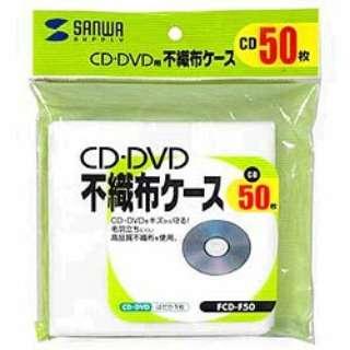CD/CD-R用不織布ケース 1枚収納×50 FCD-F50