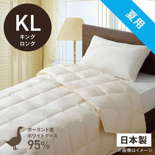 肌掛け羽毛布団 PR310-B2 [キングロング(230×230cm) /夏用 /ポーランド産ホワイトグースダウン95% /日本製]