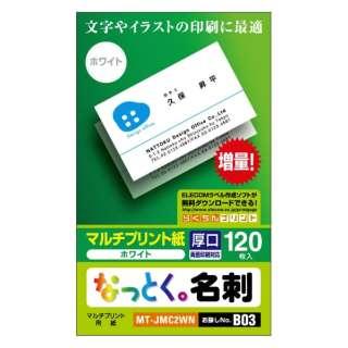 〔各種プリンタ〕 なっとく。名刺 (名刺サイズ×120枚・ホワイト) MT-JMC2WN