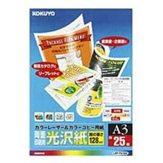 カラーレーザー&カラーコピー用紙[両面印刷用・光沢] (A3サイズ・25枚) LBP-FG1830