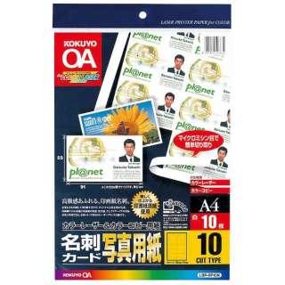 〔レーザー〕 名刺カード 100枚 (A4サイズ 10面×10シート) 白色度86%程度 LBP-VP10 【外装不良品】