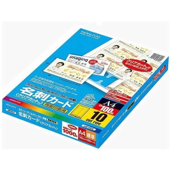 名刺カード <クリアカット>両面印刷用A4 100枚 白色度99%程度 LBP-VC15