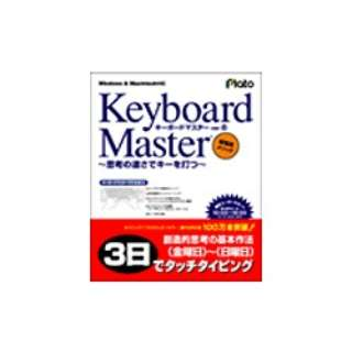 〔Win・Mac版〕 Keyboard Master Ver.6 ~思考の速さでキーを打つ~