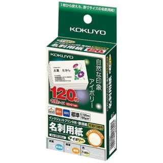 〔インクジェット〕 名刺用紙 (名刺サイズ×120枚・アイボリー ) KJ-VE120LY