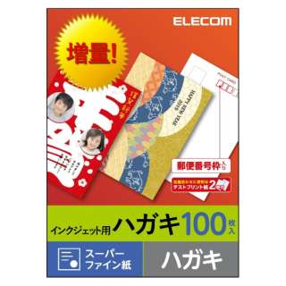 インクジェットプリンタ対応 スーパーハイグレードハガキ (ハガキサイズ・100枚) EJH-SHシリーズ ホワイト EJH-SH100
