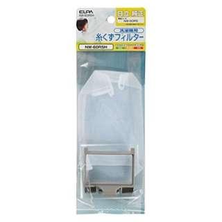 洗濯機用糸くずフィルター (日立用) NW-60R5H