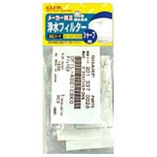 冷蔵庫用浄水フィルター(シャープ用) 201337-0028H