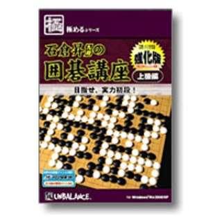 〔Win版〕 石倉昇九段の囲碁講座 上級編 強化版 [極めるシリーズ]