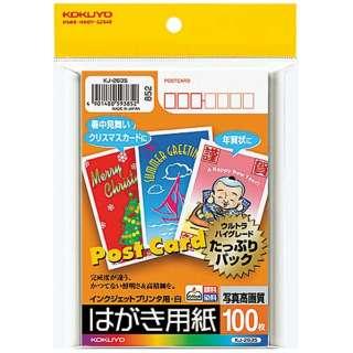 インクジェットプリンター用 ウルトラハイグレード マット紙 (はがきサイズ・100枚) KJ-2635