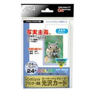 インクジェット 光沢カード (はがきサイズ・24枚) 白色度95% WP771