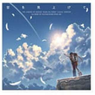 〔音楽CD〕 オリジナルサウンドトラック 「空を見上げて ~英雄伝説 空の軌跡ボーカルバージョン~ 」