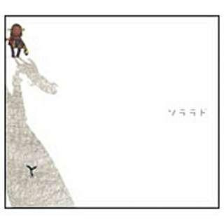 〔音楽CD〕 CLANNAD(クラナド)イメージボーカルアルバム 「ソララド」