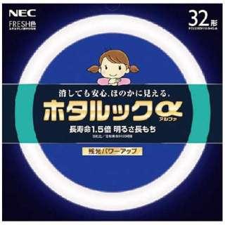 FCL32EDF/30-SHG-A 丸形蛍光灯(FCL) ホタルックα FRESH色 [昼光色]