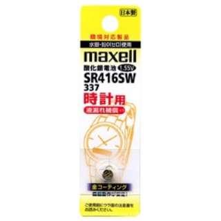 【酸化銀電池】時計用(1.55V) SR416SW-1BT-A【日本製】