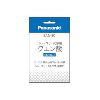 ポット内容器洗浄用クエン酸 SAN-80