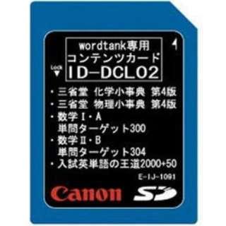 電子辞書用追加コンテンツ 「理系強化カード(化学/物理/他)」 ID-DCL02