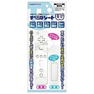 すべらなシートW【Wii】