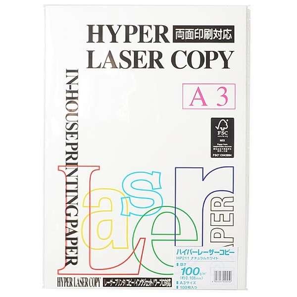 ハイパーレーザーコピー ナチュラルホワイト (A3/100g・100枚) HP211