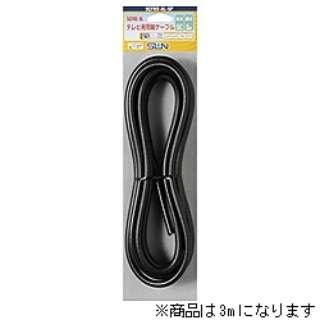 3mアンテナケーブル(直付未加工-直付未加工)5CFBS-AL-3P 黒