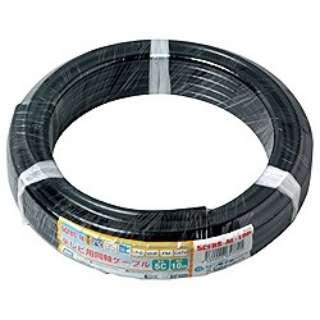 10mアンテナケーブル(直付未加工-直付未加工)5CFBS-AL-10P 黒