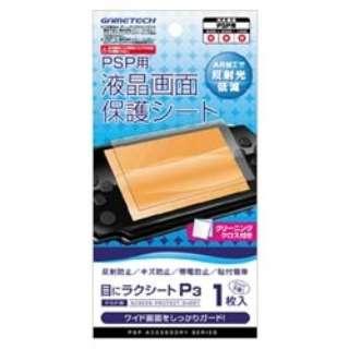 目にラクシートP3【PSP-1000/2000/3000】
