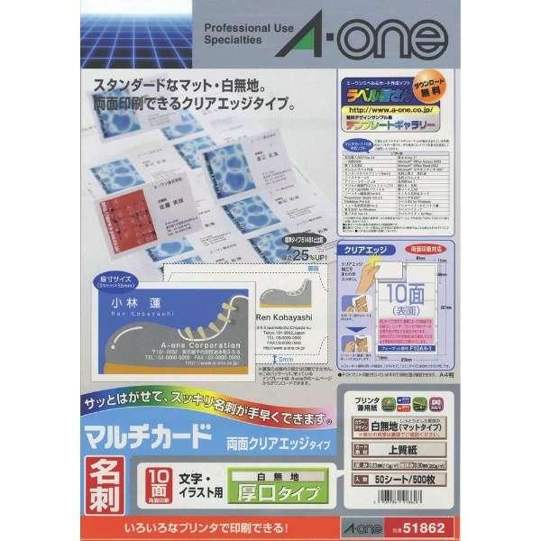 マルチカード 名刺 500枚 (A4サイズ 10面×50シート) 白無地 51862