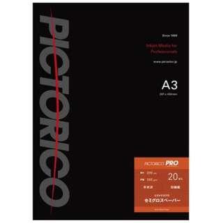 ピクトリコプロ・セミグロスペーパー A3サイズ (20枚入り) PPS200-A3/20