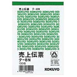売上伝票 B7タテ型 白上質紙 100枚 テ-8