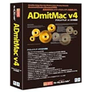 ADmitMac v4 (アドミットマック v4)