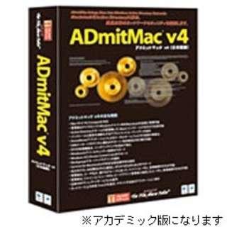 ◆要申請書◆ ADmitMac v4 ≪アカデミック版≫