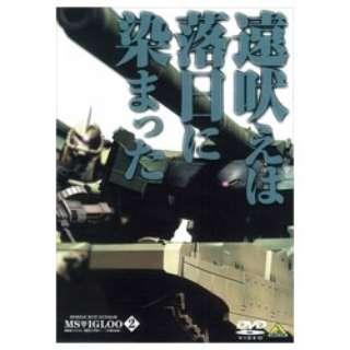 機動戦士ガンダム MSイグルー 1年戦争秘録 2 遠吠えは落日に染まった【DVD】