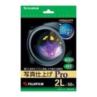 """""""画彩"""" 写真仕上げ Pro (2Lサイズ・50枚) WP2L50PRO"""