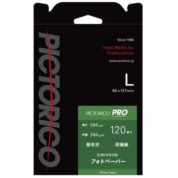 ピクトリコ ピクトリコプロ・フォトペーパー (L判・120枚)PPR200-L/120