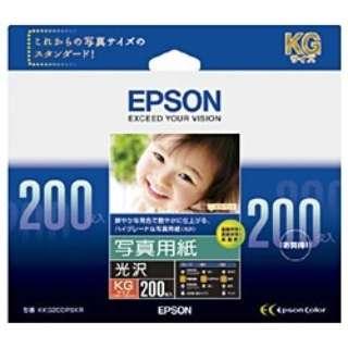 写真用紙 光沢 (KG判・200枚) KKG200PSKR
