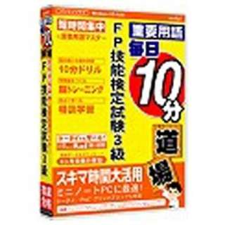 〔Win版〕 重要用語 毎日10分道場 FP技能検定試験3級 6ヶ月保証版