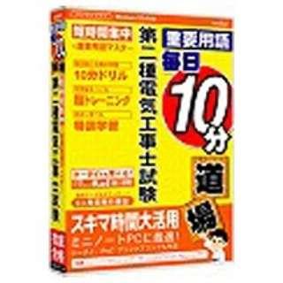〔Win版〕 重要用語 毎日10分道場 第二種電気工事士試験 6ヶ月保証版