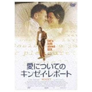 愛についてのキンゼイ・レポート 初回限定生産 【DVD】