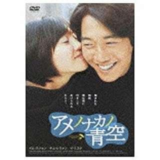 アメノナカノ青空 初回限定生産 【DVD】