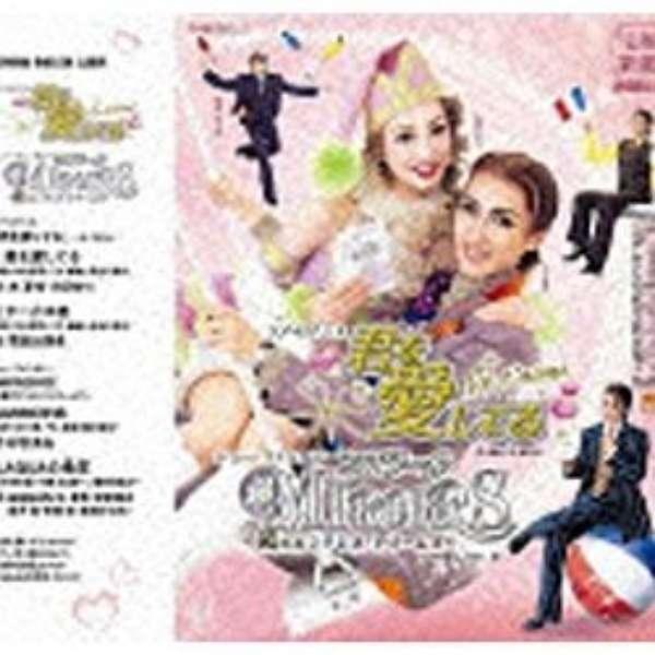 宝塚歌劇団/宝塚歌劇 雪組公演 主題歌::君を愛してる-JE T'AIME-/ミロワール 【CD】