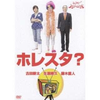 ホレスタ? 【DVD】