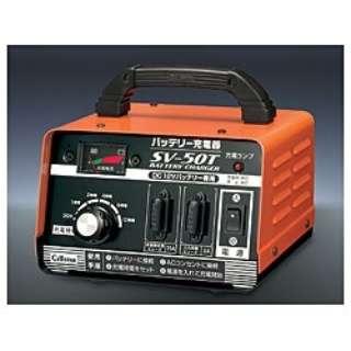 バッテリー充電器 SV-50T