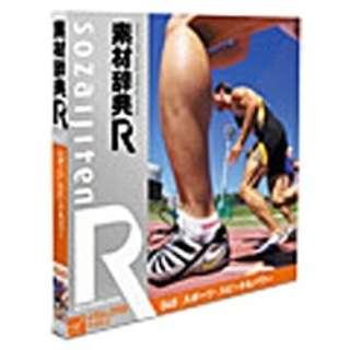 素材辞典 R(アール) 040 スポーツ・スピード&パワー