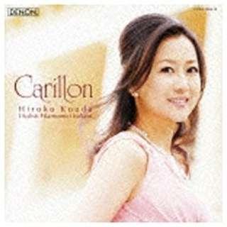 幸田浩子(S)/カリヨン~幸田浩子 愛と祈りを歌う 【CD】