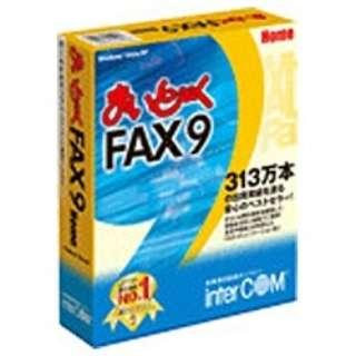 〔Win版〕 まいと~く FAX 9 Home