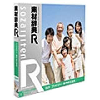 """""""素材辞典 R(アール)"""" 049 ファミリー・爽やか三世代"""