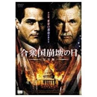 合衆国崩壊の日 完全版 【DVD】
