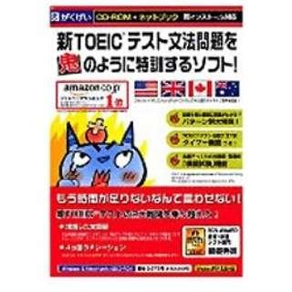 〔Win・Mac版〕 新TOEICテスト文法問題を鬼のように特訓するソフト! (CD-ROM&ネットブック 両インストール対応)