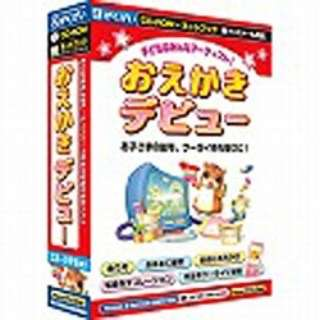 〔Win・Mac版〕 おえかきデビュー (CD-ROM&ネットブック 両インストール対応)