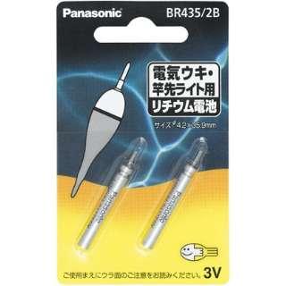 【ピン形リチウム電池】電気ウキ・竿先ライト用リチウム電池(2個入り/φ42×35.9mm/3V) BR435/2B